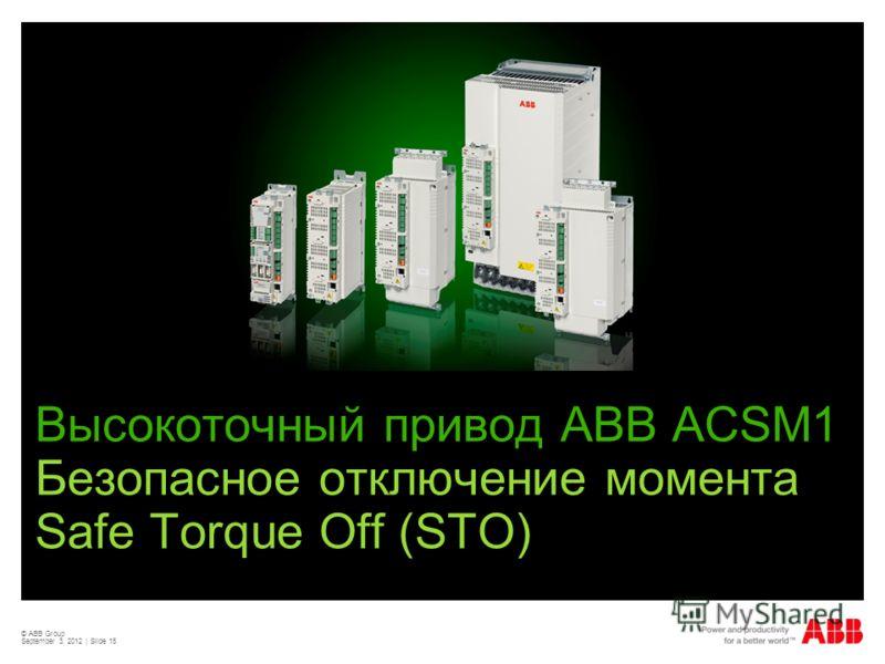 © ABB Group September 3, 2012 | Slide 15 Высокоточный привод АВВ ACSM1 Безопасное отключение момента Safe Torque Off (STO)