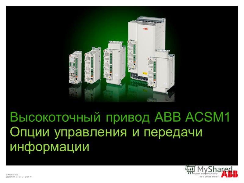 © ABB Group September 3, 2012 | Slide 17 Высокоточный привод АВВ ACSM1 Опции управления и передачи информации
