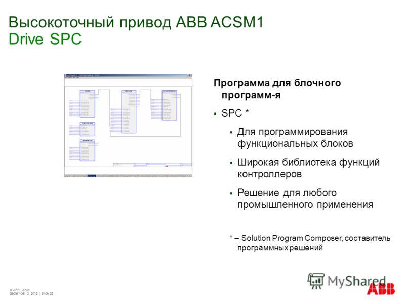 © ABB Group September 3, 2012 | Slide 28 Высокоточный привод АВВ ACSM1 Drive SPC Программа для блочного программ-я SPC * Для программирования функциональных блоков Широкая библиотека функций контроллеров Решение для любого промышленного применения *