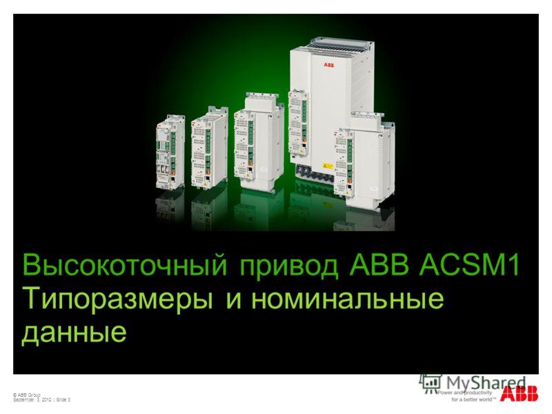 © ABB Group September 3, 2012 | Slide 3 Высокоточный привод АВВ ACSM1 Типоразмеры и номинальные данные