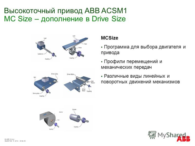 © ABB Group September 3, 2012 | Slide 30 Высокоточный привод АВВ ACSM1 MC Size – дополнение в Drive Size MCSize Программа для выбора двигателя и привода Профили перемещений и механических передач Различные виды линейных и поворотных движений механизм