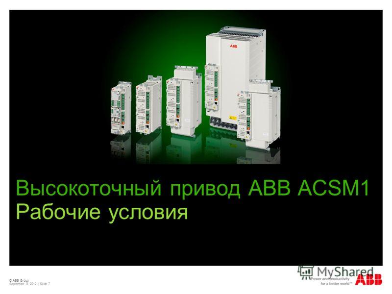 © ABB Group September 3, 2012 | Slide 7 Высокоточный привод АВВ ACSM1 Рабочие условия