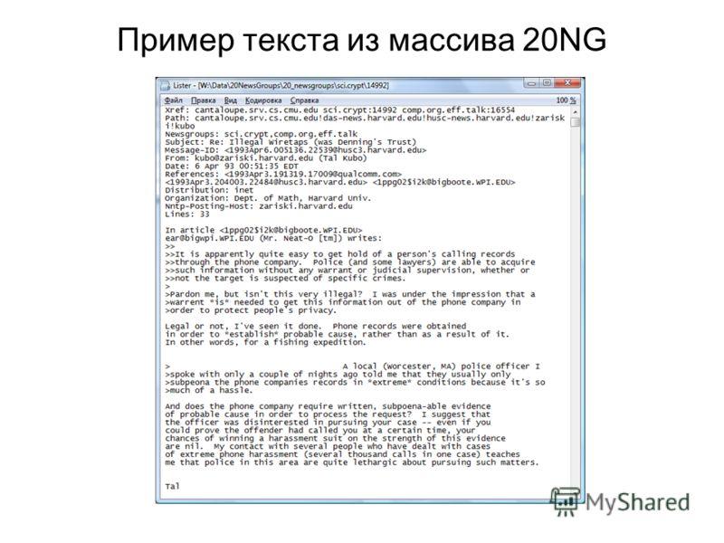 Пример текста из массива 20NG