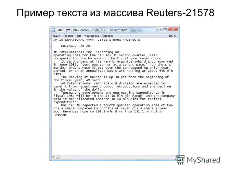 Пример текста из массива Reuters-21578