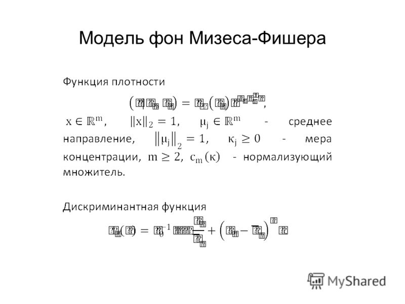 Модель фон Мизеса-Фишера