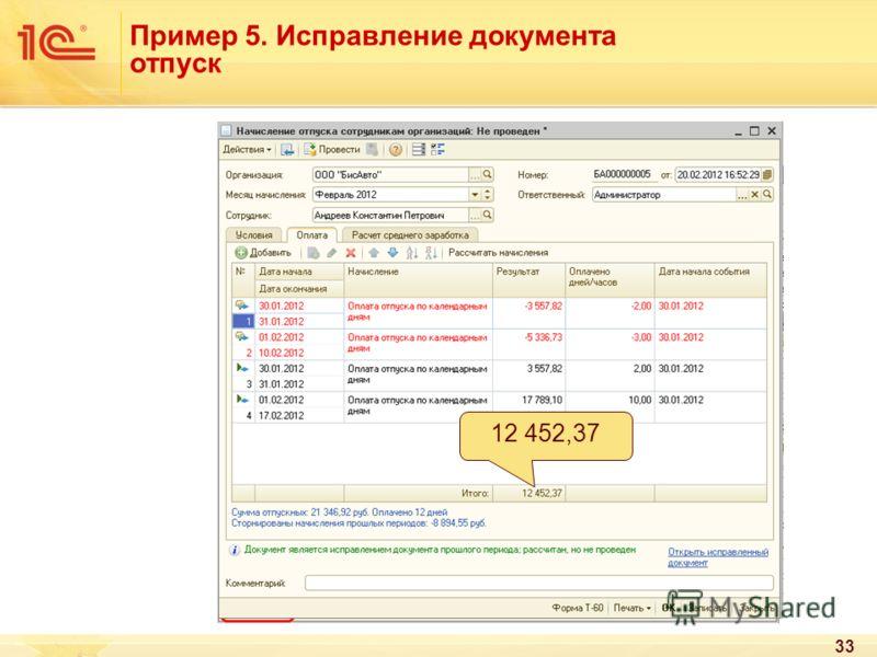 Пример 5. Исправление документа отпуск 33 12 452,37