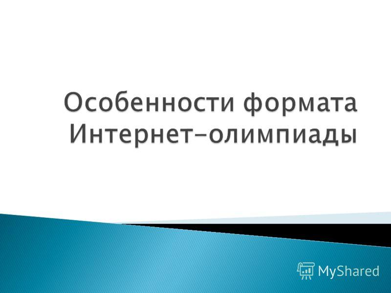 Особенности формата Интернет-олимпиады
