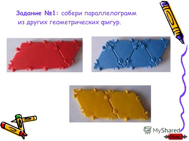 Задание 1: собери параллелограмм из других геометрических фигур.