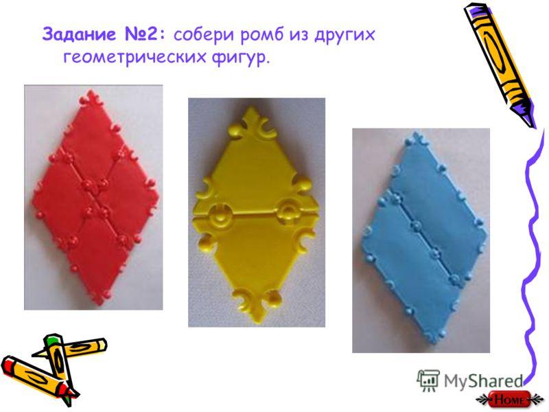 Задание 2: собери ромб из других геометрических фигур.