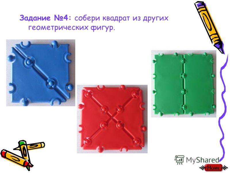 Задание 4: собери квадрат из других геометрических фигур.