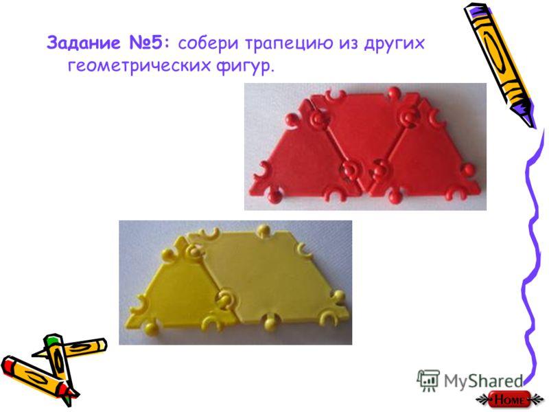 Задание 5: собери трапецию из других геометрических фигур.