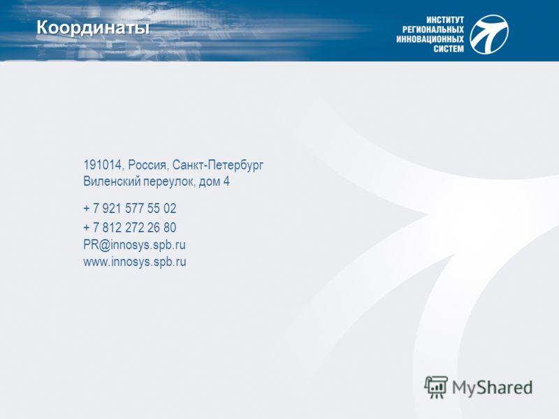 Координаты 191014, Россия, Санкт-Петербург Виленский переулок, дом 4 + 7 921 577 55 02 + 7 812 272 26 80 PR@innosys.spb.ru www.innosys.spb.ru