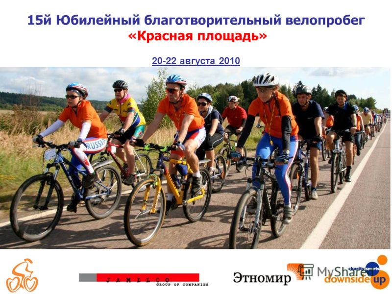 15й Юбилейный благотворительный велопробег «Красная площадь» 20-22 августа 2010