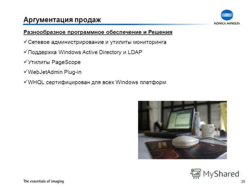28 Аргументация продаж Разнообразное программное обеспечение и Решения Сетевое администрирование и утилиты мониторинга Поддержка Windows Active Directory и LDAP Утилиты PageScope WebJetAdmin Plug-in WHQL сертифицирован для всех Windows платформ