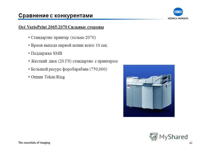 42 Océ VarioPrint 2065/2070 Сильные стороны Стандартно принтер (только 2070) Время выхода первой копии всего 10 сек. Поддержка SMB Жесткий диск (20 Гб) стандартно с принтером Большой ресурс форобарабана (750,000) Опция Token Ring Сравнение с конкурен