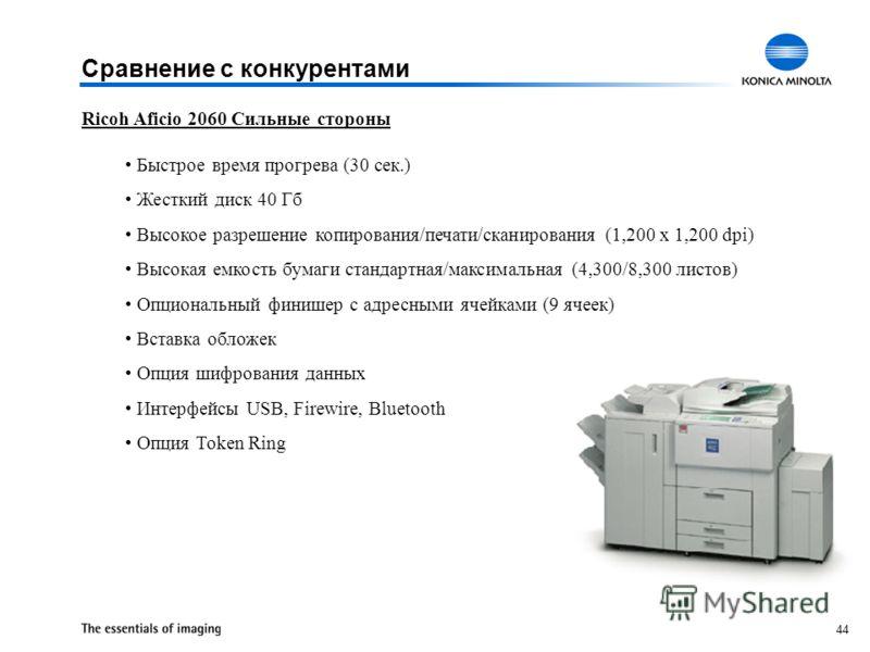 44 Ricoh Aficio 2060 Сильные стороны Быстрое время прогрева (30 сек.) Жесткий диск 40 Гб Высокое разрешение копирования/печати/сканирования (1,200 x 1,200 dpi) Высокая емкость бумаги стандартная/максимальная (4,300/8,300 листов) Опциональный финишер