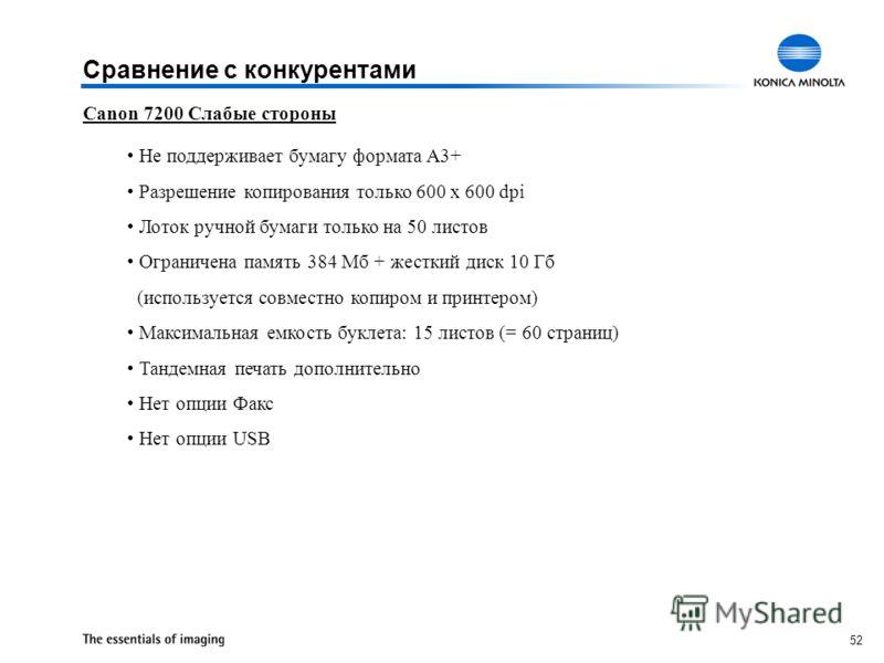 52 Canon 7200 Слабые стороны Не поддерживает бумагу формата A3+ Разрешение копирования только 600 x 600 dpi Лоток ручной бумаги только на 50 листов Ограничена память 384 Мб + жесткий диск 10 Гб (используется совместно копиром и принтером) Максимальна