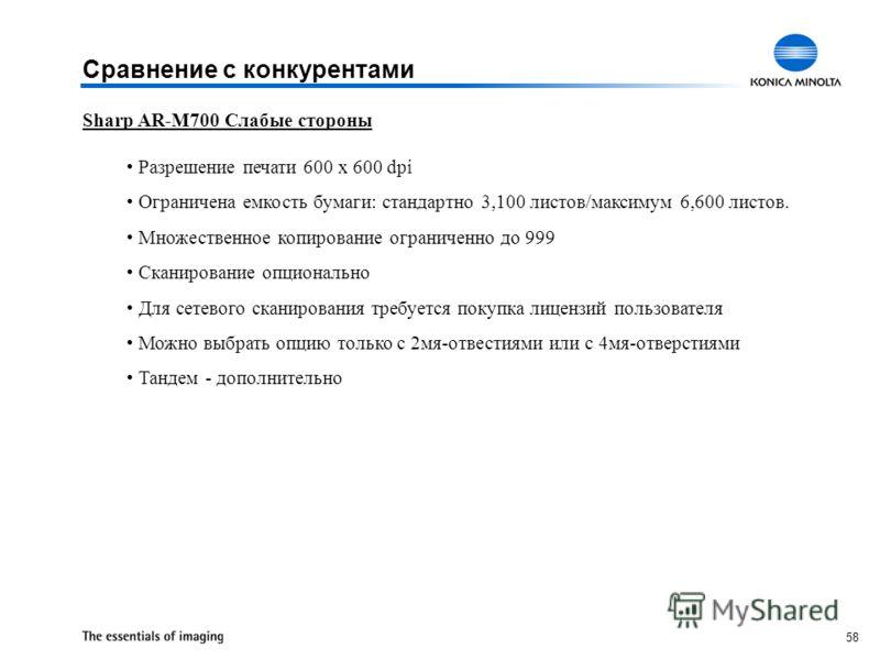58 Sharp AR-M700 Слабые стороны Разрешение печати 600 x 600 dpi Ограничена емкость бумаги: стандартно 3,100 листов/максимум 6,600 листов. Множественное копирование ограниченно до 999 Сканирование опционально Для сетевого сканирования требуется покупк