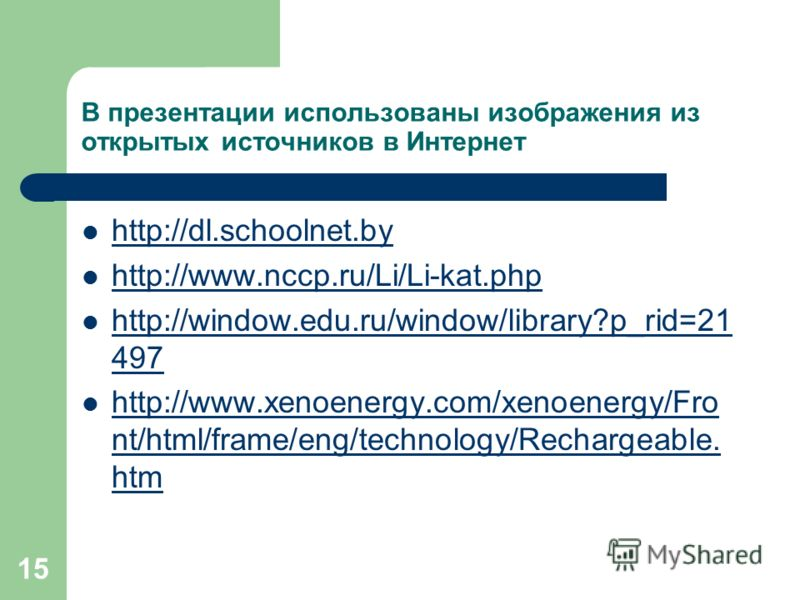 В презентации использованы изображения из открытых источников в Интернет http://dl.schoolnet.by http://www.nccp.ru/Li/Li-kat.php http://window.edu.ru/window/library?p_rid=21 497 http://window.edu.ru/window/library?p_rid=21 497 http://www.xenoenergy.c
