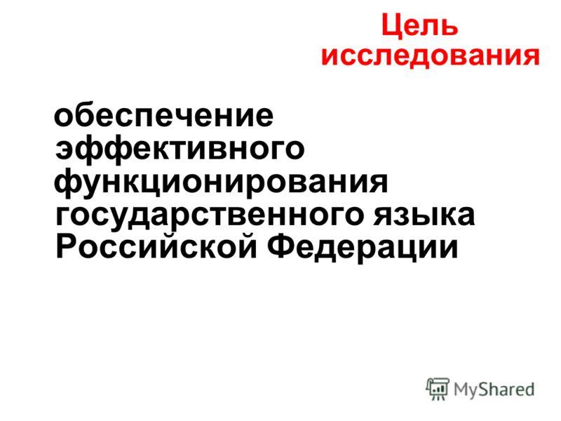 обеспечение повышения уровня владения государственным языком Российской Федерации государственными служащими системы образования Цель исследования