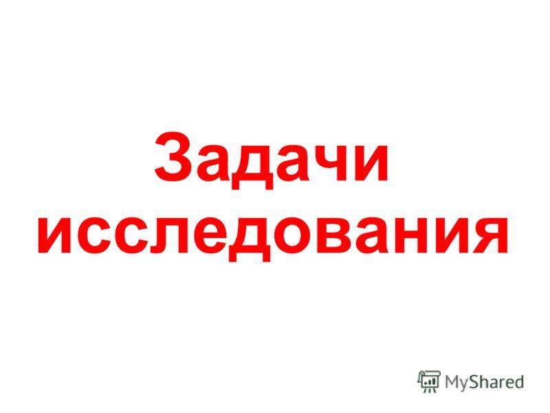 обеспечение эффективного функционирования государственного языка Российской Федерации Цель исследования