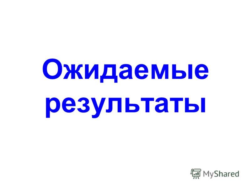 разработка квалификационных требований по владению государственным языком Российской Федерации для отдельных должностей в системе образования Задачи исследования