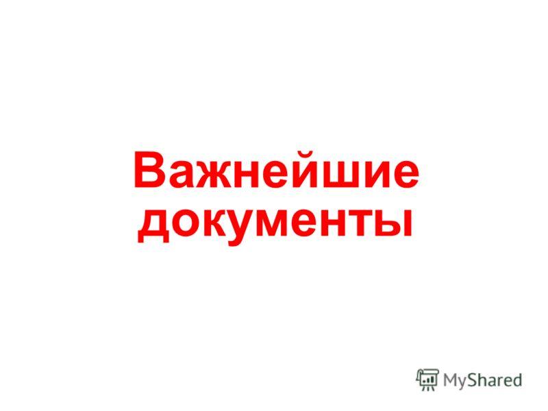 В представленной работе дан анализ 15 законов и нормативно-правовых актов, определяющих подходы к разработке квалификационных требований по владению государственным языком Российской Федерации для отдельных должностей (по категориям и группам) в сист