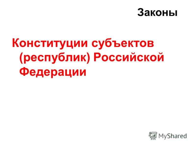 Закон Конституция Российской Федерации, принята 12 декабря 1993 г. с изменениями от 14.10.2005 г. 6-ФЗК Закон