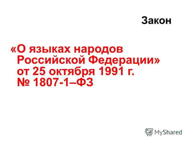Конституции субъектов (республик) Российской Федерации Законы