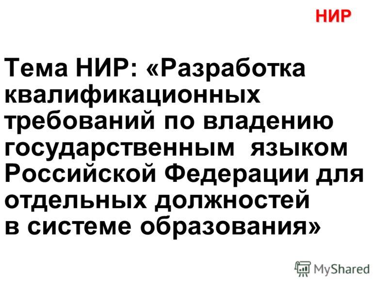 Лаборатория государственного русского языка