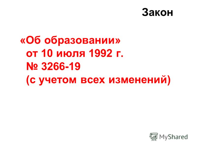 Закон «О государственной гражданской службе Российской Федерации» от 27 июля 2004 г. 79-ФЗ