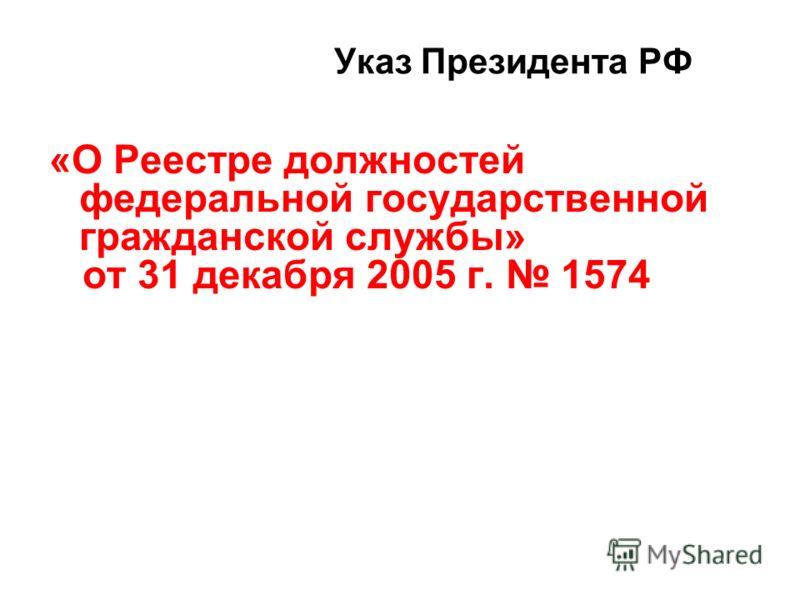 «О квалификационных требованиях по государственным должностям Федеральной государственной службы» от 30 января 1996 г. 123 Указ Президента РФ