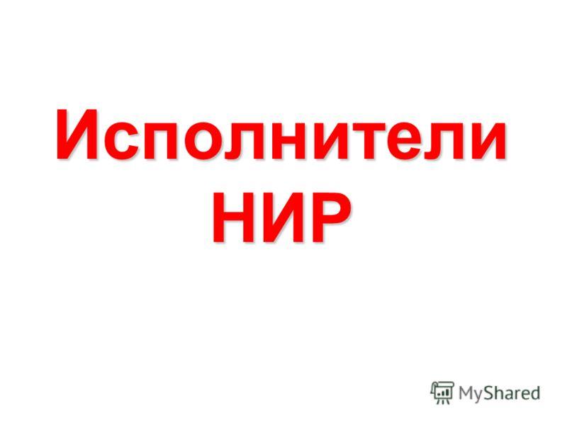 Тема НИР: «Разработка квалификационных требований по владению государственным языком Российской Федерации для отдельных должностей в системе образования» НИР