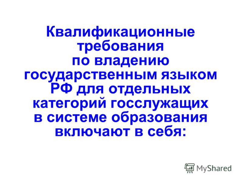Государственный образовательный стандарт высшего профессионального образования Министерство образования РФ