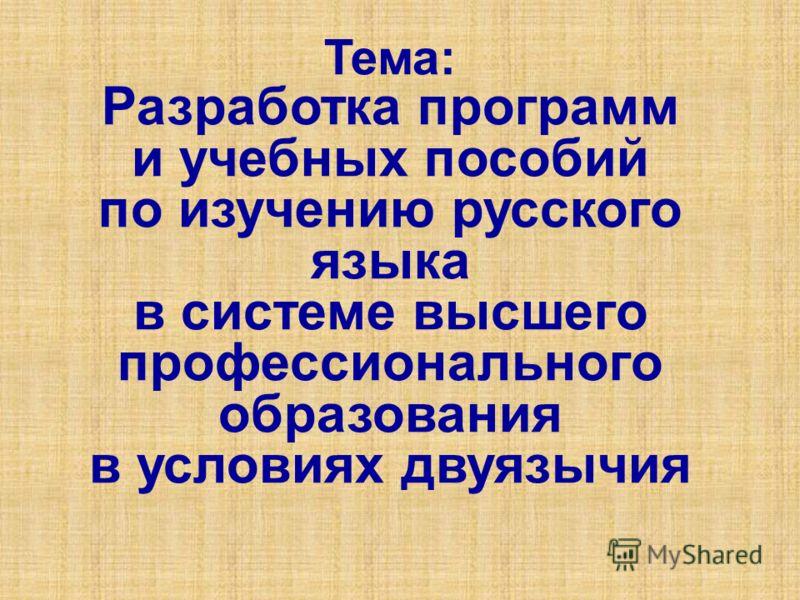 Квалификационные требования по владению государственным языком РФ для отдельных должностей госслужащих в системе образования должны обеспечить единое семантическое пространство РФ