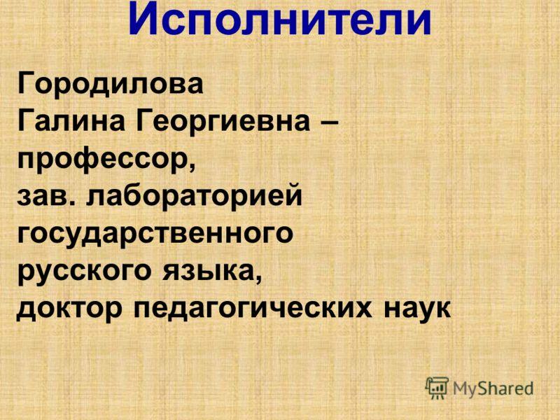 Тема: Разработка программ и учебных пособий по изучению русского языка в системе высшего профессионального образования в условиях двуязычия
