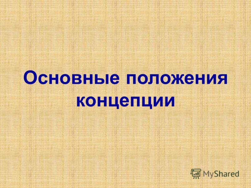 Цель исследования Создание концепции, программы и учебного пособия по русскому языку для студентов нефилологических спрециальностей (гуманитарный профиль)