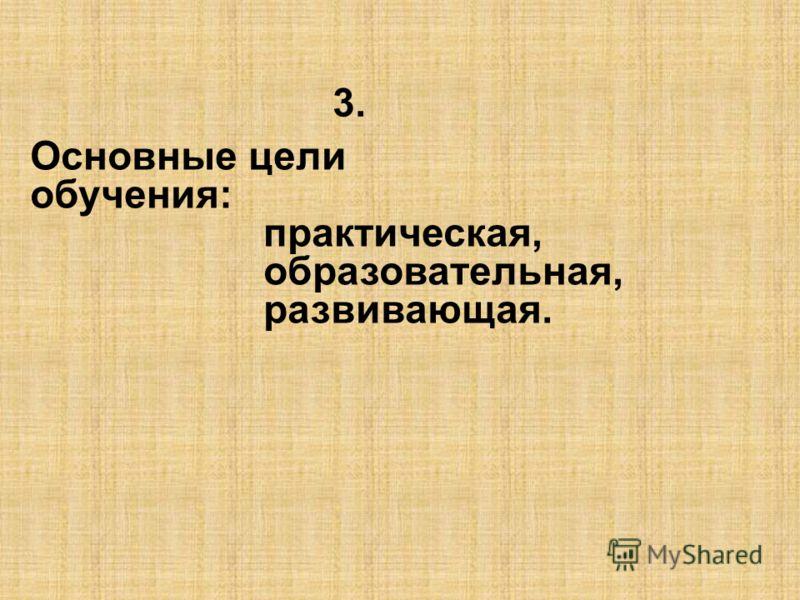 Обучение русскому языку студентов нефилологических специальностей носит многоцелевой характер. 2.