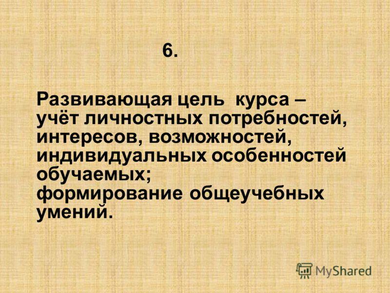 Образовательная цель курса – изучение русского языка не только как лингвистической системы, но как средства коммуникации; корректировка полученных ранее знаний 5.