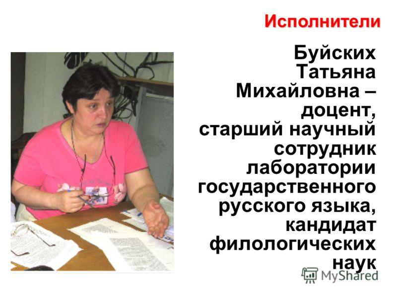 Гасанова Патимат Магомедовна – профессор лаборатории государственного русского языка, доктор педагогических наук Исполнители