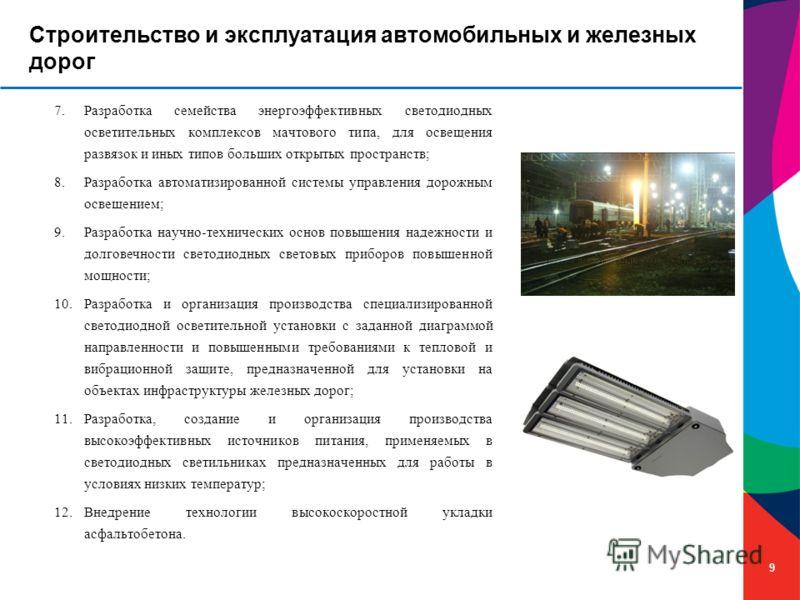 9 Строительство и эксплуатация автомобильных и железных дорог 7.Разработка семейства энергоэффективных светодиодных осветительных комплексов мачтового типа, для освещения развязок и иных типов больших открытых пространств; 8.Разработка автоматизирова