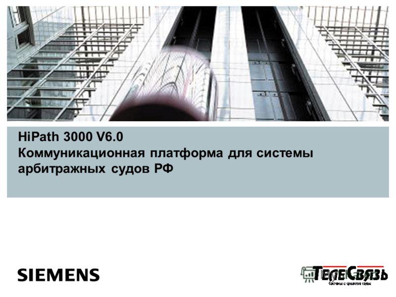 HiPath 3000 V6.0 Коммуникационная платформа для системы арбитражных судов РФ