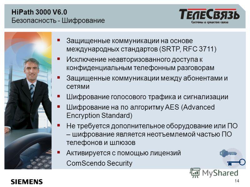 14 HiPath 3000 V6.0 Безопасность - Шифрование Защищенные коммуникации на основе международных стандартов (SRTP, RFC 3711) Исключение неавторизованного доступа к конфиденциальным телефонным разговорам Защищенные коммуникации между абонентами и сетями