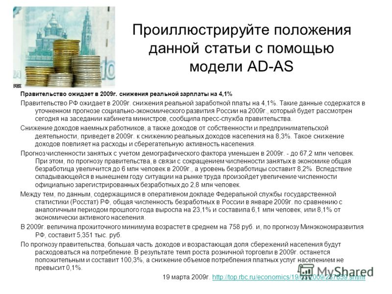 Проиллюстрируйте положения данной статьи с помощью модели AD-AS Правительство ожидает в 2009г. снижения реальной зарплаты на 4,1% Правительство РФ ожидает в 2009г. снижения реальной заработной платы на 4,1%. Такие данные содержатся в уточненном прогн