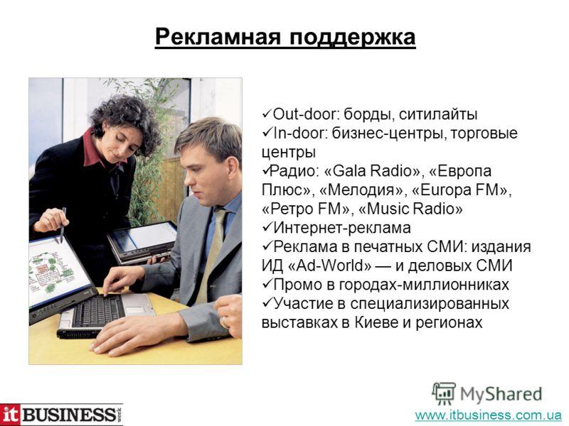 Рекламная поддержка Out-door: борды, ситилайты In-door: бизнес-центры, торговые центры Радио: «Gala Radio», «Европа Плюс», «Мелодия», «Еuropa FМ», «Ретро FM», «Music Radio» Интернет-реклама Реклама в печатных СМИ: издания ИД «Ad-World» и деловых СМИ