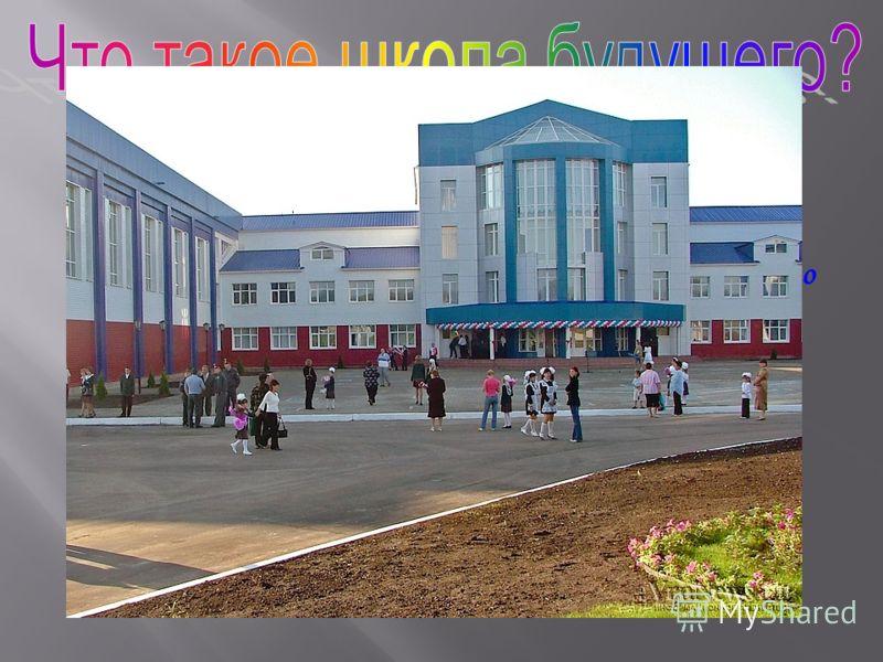 Школа, где ребенку уютно, комфортно, где он ощущает себя успешным человеком независимо от полученных отметок, где самое главное развитие ребенка.