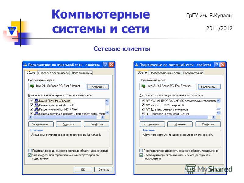 Компьютерные системы и сети ГрГУ им. Я.Купалы 2011/2012 Сетевые клиенты