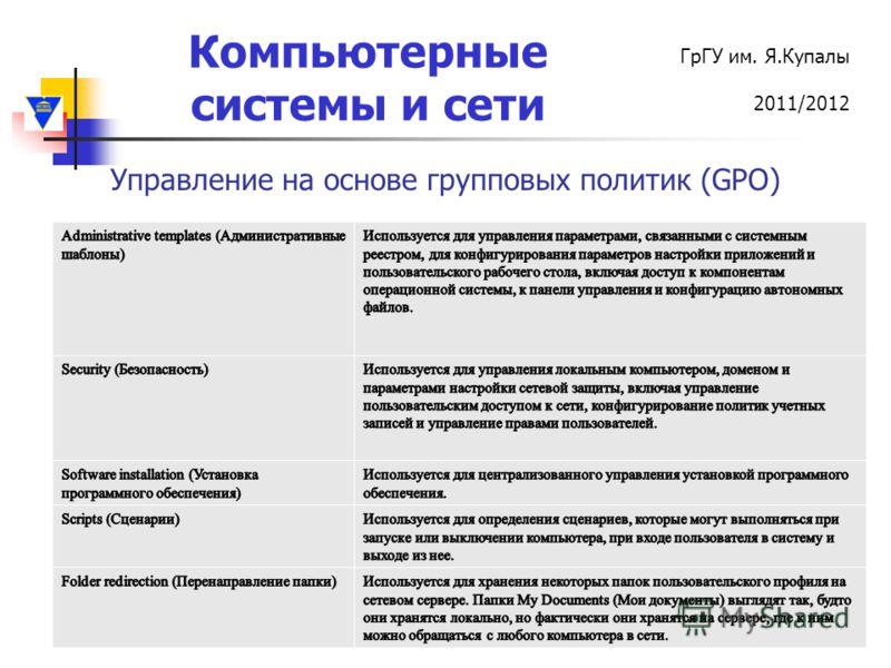 Компьютерные системы и сети ГрГУ им. Я.Купалы 2011/2012 Управление на основе групповых политик (GPO)