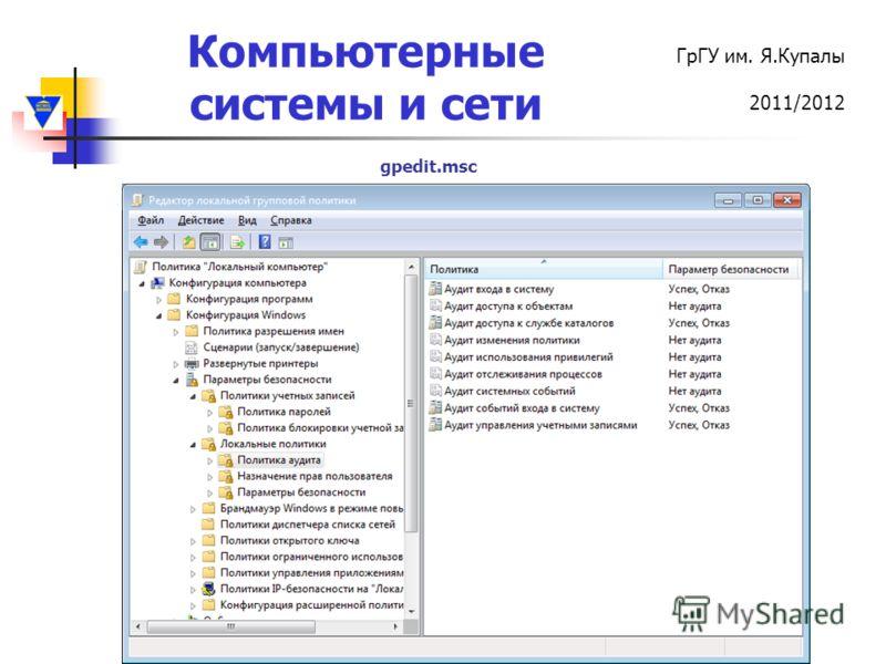 Компьютерные системы и сети ГрГУ им. Я.Купалы 2011/2012 gpedit.msc
