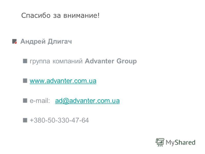 38 Спасибо за внимание! Андрей Длигач группа компаний Advanter Group www.advanter.com.ua e-mail:ad@advanter.com.uaad@advanter.com.ua +380-50-330-47-64